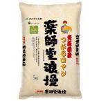 (玄米) つがるロマン 5kg 送料無料 青森県 令和元年産 (5キロ)