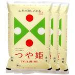 新米 つや姫 特別栽培米 15kg 送料無料 山形県 置賜 令和2年産 (米/白米 5kg×3)