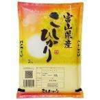 29年産 富山県 コシヒカリ 2kg(白米/玄米)送料無料
