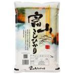 コシヒカリ 5kg 送料無料 富山県 令和元年産 (米/白米 5キロ)