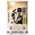 29年産 熊本県 森のくまさん(特別栽培米) 5kg(白米/玄米)送料無料