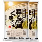 熊本県 森のくまさん(特別栽培米) 10kg 送料無料 (5kg×2袋 米 お米 白米 玄米 28年産)