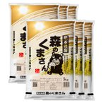 (玄米) 森のくまさん 特別栽培米 30kg 送料無料 熊本県 令和2年産 (5kg×6)