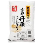 (玄米) 丹後コシヒカリ 特別栽培米 5kg 送料無料 京都府 令和2年産 (5キロ)