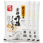 (玄米) 丹後コシヒカリ 特別栽培米 15kg 送料無料 京都府 令和2年産 (5kg×3)