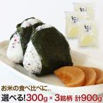 29年 新米 お米の詰め合わせセット 300g×3袋(送料無料/メール便)