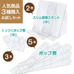 Yahoo!イガラシプロ オンラインショップ人気商品お試しセット(送料込)