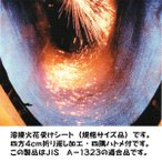 溶接火花受けシート 92cm×1m92cmタイプ
