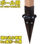 ラティスポスト埋め込み固定金具 [平止め + 土中金具セット] 60mm角対応| 止め金具