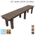 縁台,濡れ縁台,人工木縁台,木製縁台