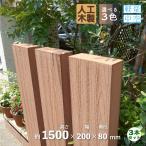 枕木150cm ナチュラル3本セット アイウッド樹脂人工木製
