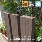 アイウッド枕木150cm ダークブラウン■ [3本セット]  リアルな木目調 年輪装飾
