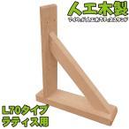 アイウッド人工木ラティススタンド1個L70ナチュラル 樹脂人工木製