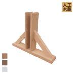 アイウッド人工木ラティススタンド1個T70ナチュラル 樹脂人工木製