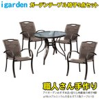 ガーデンテーブルセット テーブル椅子5点セット 籐風の画像