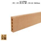 アイウッド人工木フェンスラティス120cm用板材ナチュラル ボーダーフェンス 目隠しフェンス ルーバー ラティス フェンス 目隠し 日除け