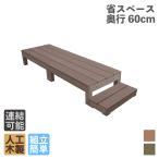 ウッドデッキ 3点セット 60系 ダークブラウン ステップ598セット アイウッド人工木製
