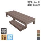 ウッドデッキ 3点セット 60系ダークブラウン ステップ90 アイウッド人工木製