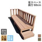 ウッドデッキ 60系 6点セット 450mmステップ ナチュラル アイウッド人工木製 縁台