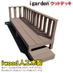 ウッドデッキ 60系 6点セット ダークブラウン ステップ450 アイウッド人工木製 縁台
