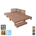 アイウッドデッキ デッキフェンスセット ナチュラル◯ [10点セット] 1.5坪 オリジナル人工木製 縁台
