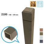 人工木ラティスポスト 2100mmダークブラウン60mm角