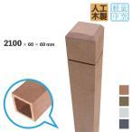 アイウッドラティス柱210 ナチュラル◯ 2100mm×60mm角 中空構造 LP210N igardenオリジナル| 樹脂 人工木 支柱 フェンス フラッシュ構造