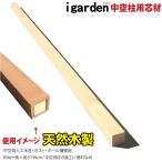 芯材 米松製 1990mm ナチュラル 40mm角