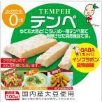 テンペ コレステロール0の栄養豊富な大豆発酵食品 テンペ 1kgセット(100g×10袋) 自然派健康食品 植物性たんぱく質 食物繊維が豊富 イソフラボン