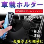 スマートフォン用車載ホルダー ホールド式 車 携帯スマホホルダー iPhone Android