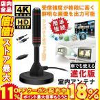 室内アンテナ ポータブル 4K HD TV デジタル アンテナ 信号ブースタ5m 車載 地デジ専用 デジタル 地上デジタル放送 高感度 設置簡単 USB式