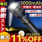 懐中電灯 ledライト モード調光 金属シェル 充電式 XHP50 超高輝度 1800ルーメン ズーム式 18650電池 強力 自転車