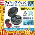 ワイヤレスイヤホン Bluetooth5.0 充電式収納ケース付き IPX5ライフ防水 無線 左右分離型 ステレオ 軽量便利 LEDバッテリーディスプレイ