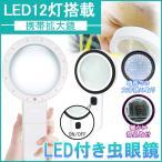 拡大鏡 ルーペ 10倍拡大鏡 LED付き 虫眼鏡 LED付き虫眼鏡 ハンディルーペ LEDルーペ 幅広レンズ 学生 高齢者