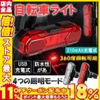 ライト自転車用 尾灯 サイクルライト 懐中電灯 ハンディライト LED搭載 USB充電 バックライト 高輝度LED 防水 安全 事故防止