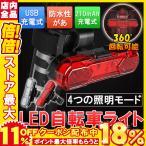 ライト 自転車用 テールライト 尾灯 USB充電式 シートポスト ハンドルバー 取り付け簡単 夜間走行 夜道 警告灯 安全対策