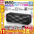 スピーカー Bluetooth5.0 ブルートゥース ステレオ 対応 高音質 ポータブル スピーカー スマホ PC 無線 USBメモリー 音楽再生
