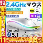 マウス Bluetooth ワイヤレスマウス 無線マウス USB充電式 3DPIモード 小型 静音 軽量 コンパクト 持ち運び便利 2.4GHz バッテリー内蔵