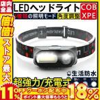 LEDヘッドランプ ヘッドライト 明るい 5モード 防水軽量  キャンプ お釣り ハイキング アウトドア