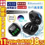 ワイヤレスイヤホン Bluetooth5.1 イヤホン ブルートゥース Hi-Fi高音質 自動ペアリング 時計機能付き 両耳 左右分離型 iPhone/Andoroid対応