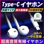 イヤホン インナーイヤー型 イヤホン Type-C タイプC Hi-Fi高音質 マイク内蔵 有線 遮音性 リモコン付き スマートフォン 音楽 通話