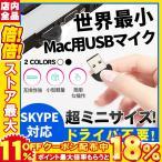 USBマイク PC用のミニUSBマイク 超小型 携帯便利 PC Win及び Mac用 USBポート 録音 Windows XP Win 7 Win 8 Win10 MSN スカイプ オンラインゲーム