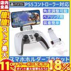 Playstation 5 PS5スマホホルダー PS5 コントローラー用 スマホ固定ホルダー 携帯電話ホルダー 折りたたみ式 角度調整