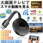 HDMIミラキャスト 映像機器 HDMI Miracast AirPlay TVプロジェクター HDMIケーブル iOS Android Windows MAC IOS対応 映画 ゲーム 会議 大屏幕