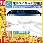 ワイヤレス充電器 iPhone12 ワイヤレスチャージャー 充電対応 タッと充電 Qi急速充電器 最大15W iPhone 12 12 Pro 12 Mini 12 Pro Max