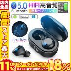 ワイヤレスイヤホン ブルートゥースイヤホン tws BLUETOOTH5.0 ヘッドセット iPhone Android対応 高音質 重低音 左右分離型 完全独立型