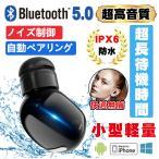 ワイヤレスイヤホン 超小型 最高音質 Bluetooth 5.0 ブルートゥースイヤホン 片耳 ハンズフリー通話 マイク内蔵 無線通話 超軽量