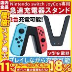 任天堂 Nintendo スイッチ switch Joy-Con 充電グリップ joy-con V型 コントローラー 充電ハンドル