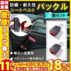 シートベルト 延長器 車用補助 車警告音消除 安全ベルト 装飾 オートアクセサリー