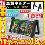 Nintendo Switch ニンテンドー スイッチ 専用 車載ホルダー 車載スタンド 車 ジョイコン